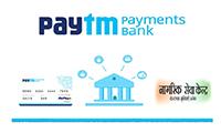paytm-bank